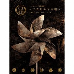 ミュージカル『刀剣乱舞』 ~三百年の子守唄~<初回限定盤B> CD
