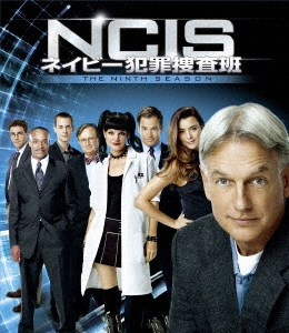 NCIS ネイビー犯罪捜査班 シーズン9<トク選BOX> DVD