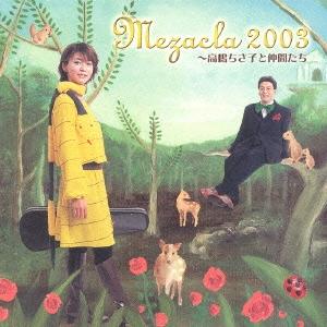 めざクラ 2003 ~高嶋ちさ子と仲間たち
