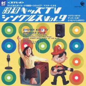 テレビまんがレコードの殿堂=コロムビア・マスターによる昭和キッズテレビ・シングルス Vol.9 <1973-1974:ゲッターロボ/とべとべパンポロリン>