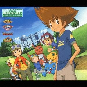 和田浩司/We Love DiGiMONMUSiC SPECiAL 勇気を受け継ぐ子供達へ -お台場メモリアル8/1計画-<限定盤>[NECA-17001]