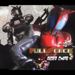 RIDER CHIPS/FULL FORCE 〜「仮面ライダーカブト」エンディング・テーマ[AVCA-22721]
