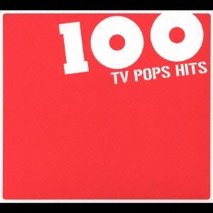TVポップスヒット 100