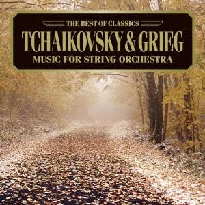 ウィーン室内管弦楽団/ベスト・オブ クラシックス 42::チャイコフスキー:弦楽セレナード、グリーグ:ホルベルク組曲[AVCL-25642]