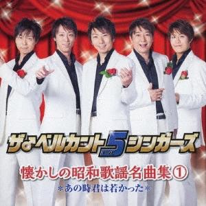 懐かしの昭和歌謡名曲集1~あの時君は若かった~ CD