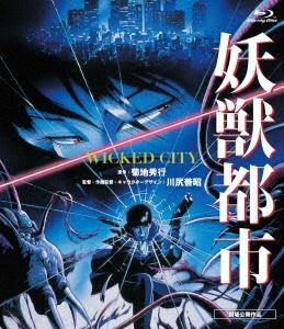 妖獣都市 Blu-ray Disc