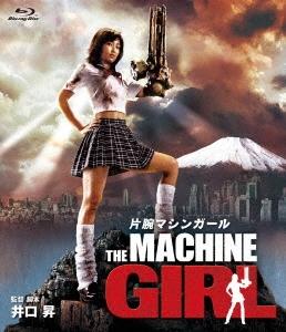 片腕マシンガール Blu-ray Disc