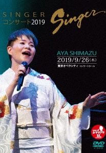 SINGERコンサート2019 DVD