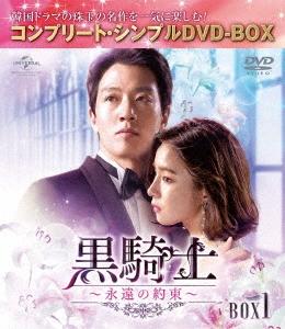 黒騎士~永遠の約束~ BOX1 <コンプリート・シンプルDVD-BOX><期間限定生産版> DVD