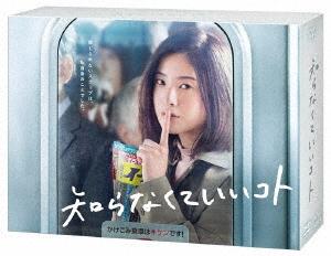 知らなくていいコト DVD-BOX DVD