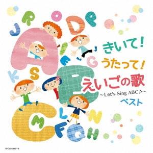 きいて!うたって!えいごの歌〜Let's Sing ABC♪〜 ベスト CD