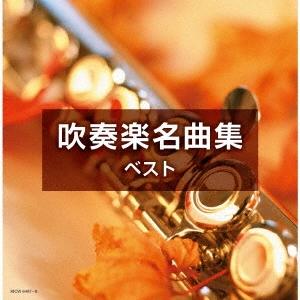 吹奏楽名曲集 ベスト CD