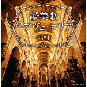 讃美歌~アヴェ・マリア ベスト CD