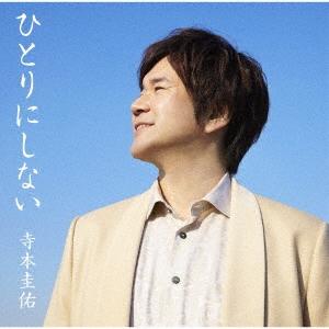 ひとりにしない(スペシャル・パッケージ) 12cmCD Single