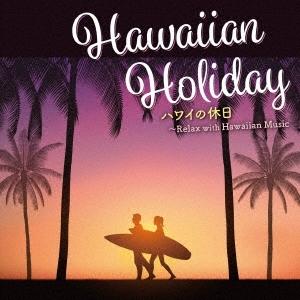 ハワイの休日〜Relax with Hawaiian Music CD