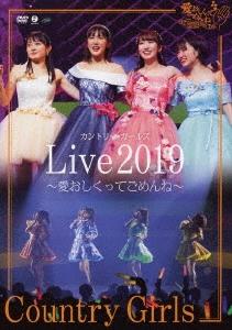 カントリー・ガールズ ライブ2019 〜愛おしくってごめんね〜 DVD