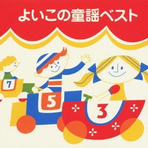 よい子の童謡ベスト<COLEZO!> CD
