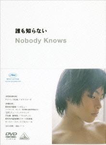 是枝裕和/誰も知らない[BCBJ-2057]