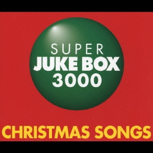 スーパー・ジューク・ボックス3000~クリスマス・ソングス<初回生産限定盤>