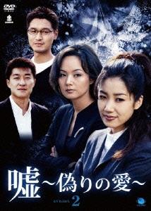 ペ・ジョンオク/嘘 ~偽りの愛~ DVD-BOX2 [BWD-2030]