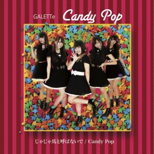 GALETTe/じゃじゃ馬と呼ばないで/Candy Pop (Type-C)[GALF-4]