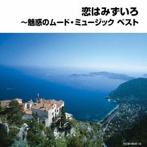 The New Paul Mauriat Grand Orchestra/恋はみずいろ~魅惑のムード・ミュージック ベスト [KICW-9645]