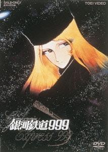 銀河鉄道999 DVD