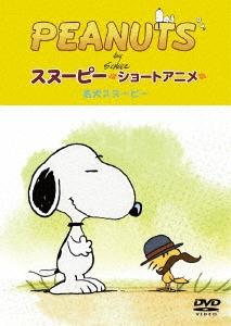 PEANUTS/PEANUTS スヌーピー ショートアニメ 名犬スヌーピー(Good dog)[FT-63222]