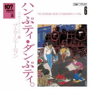 ザ・ナターシャー・セブン/107 SONG BOOK Vol.6 ハンぷティ・ダンぷティ。 マザー・グース編[UPCY-7235]
