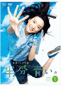 連続テレビ小説 半分、青い。 完全版 DVD BOX1 DVD