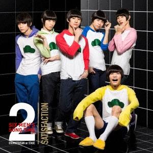 高崎翔太/おそ松さん on STAGE 〜SIX MEN'S SONG TIME2〜 SATISFACTION [CD+DVD][EYCA-11881B]