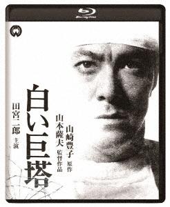 白い巨塔 修復版 [Blu-ray Disc+DVD]