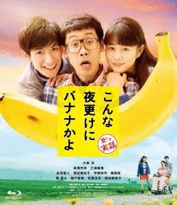 前田哲/こんな夜更けにバナナかよ 愛しき実話<通常版>[SHBR-0584]