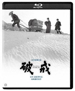 破戒 修復版 [Blu-ray Disc+DVD]