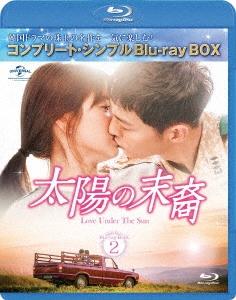 太陽の末裔 Love Under The Sun BOX2<コンプリート・シンプルBlu-ray BOX><期間限定生産版> Blu-ray Disc