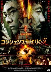コンシェンス/裏切りの炎 DVD