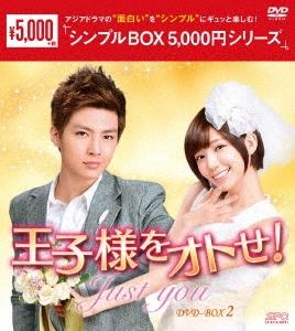 王子様をオトせ! DVD-BOX2 DVD