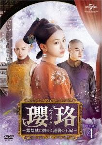 瓔珞<エイラク>~紫禁城に燃ゆる逆襲の王妃~ DVD-SET4 DVD