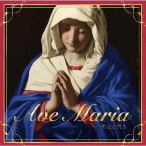 アヴェ・マリア~聖なる響き~ CD