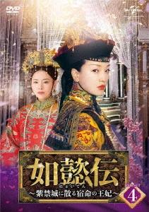 如懿伝~紫禁城に散る宿命の王妃~ DVD-SET4 DVD