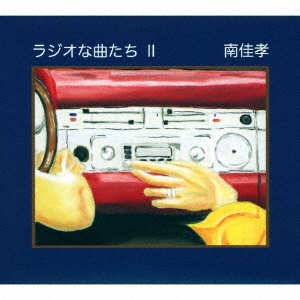 ラジオな曲たち II CD
