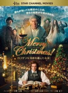 Merry Christmas! ~ロンドンに奇跡を起こした男~ DVD