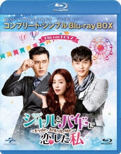 ジキルとハイドに恋した私 ~Hyde, Jekyll, Me~ BOX2 <コンプリート・シンプルBlu-ray BOX> [3Blu-ray Blu-ray Disc