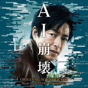 映画 AI崩壊 オリジナル・サウンドトラック CD