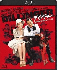 デリンジャー -日本語吹替音声収録コレクターズ版- Blu-ray Disc