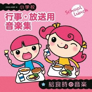 小学校 行事・放送用音楽集 給食時の音楽