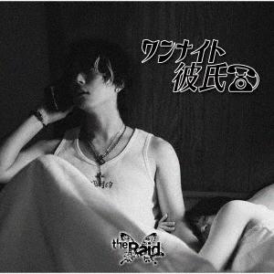 the Raid./ワンナイト彼氏<C-type>[RAID-3003]