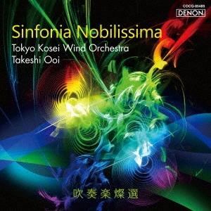 吹奏楽燦選 シンフォニア・ノビリッシマ CD
