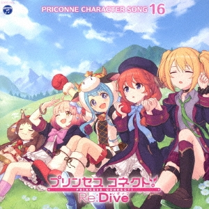 プリンセスコネクト!Re:Dive PRICONNE CHARACTER SONG 16 12cmCD Single
