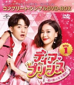 ディア・プリンス~私が恋した年下彼氏~ BOX1<コンプリート・シンプルDVD-BOX><期間限定生産版> DVD